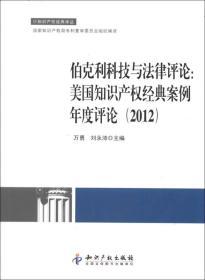 伯克利科技与法律评论:美国知识产权经典案例年度评论(2012)