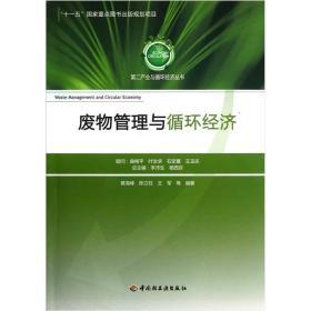 第二产业与循环经济丛书:废物管理与循环经济