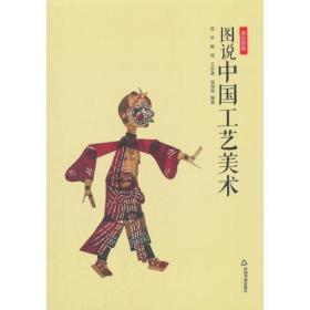 美的旅程— 图说中国工艺美术