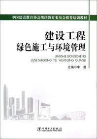 建設工程綠色施工與環境管理
