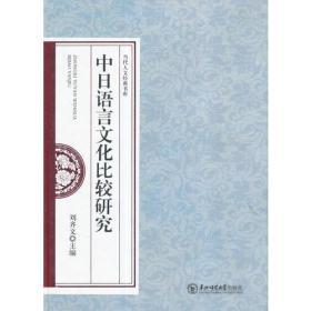 中日语言文化比较研究
