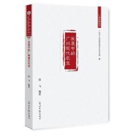正版ms-9787519414405-广州市情丛书:发展中的广州现代农业