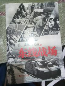 第二次世界大战之东线战场