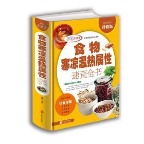 食物寒凉温热属性功效速查全书/多彩生活馆