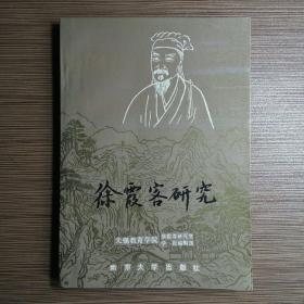 徐霞客研究