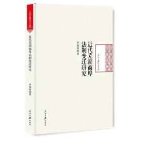 近代芜湖商埠法制变迁研究