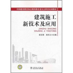 中国建设教育协会继续教育委员会推荐培训教材:建筑施工新技术及应用