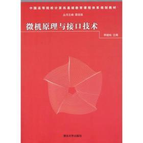 正版二手正版微机原理与接口技术清华大学出版社9787302253129李继灿有笔记