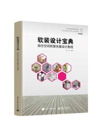 软装设计宝典:居住空间软装全案设计教程