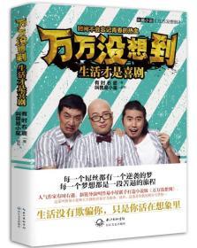 万万没想到:生活才是喜剧 有时右逝 长江文艺出版社 9787535474452