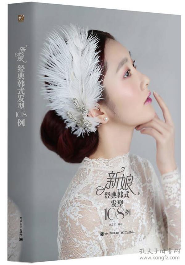 正版】新娘经典韩式发型108例