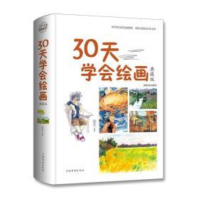 30天学会绘画:典藏版(智慧品读馆)