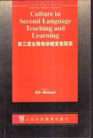 剑桥应用语言学丛书 第二语言教与学的文化因素(英文)