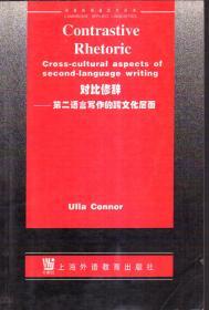 剑桥应用语言学丛书 对比修辞——第二语言写作的跨文化层面(英文)