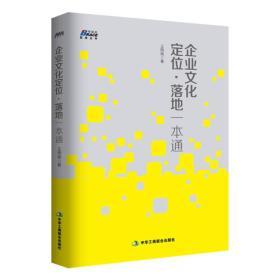 现货企业文化定位落地一本通 王明胤 9787515814971 中华工商联合