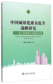 中国城镇化质量提升战略研究——基于结构契合角度的分析