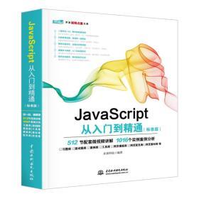 JavaScript从入门到精通:标准版