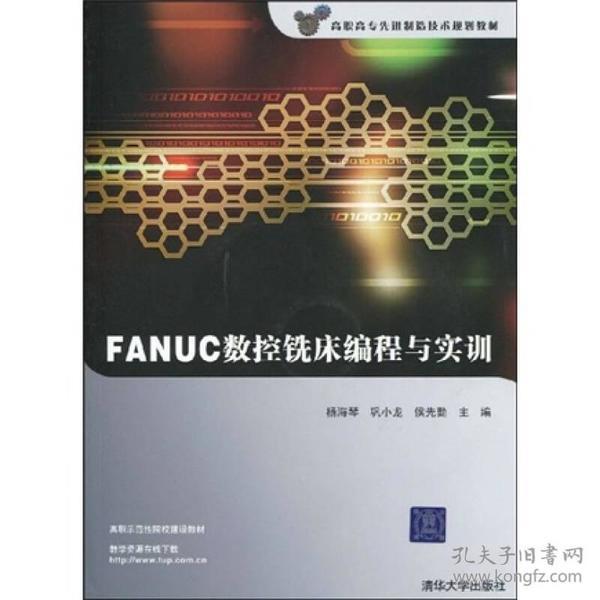 FANUC数控铣床编程与实训