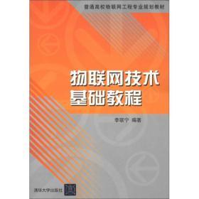 二手物联网技术基础教程李联宁清华大学出版社9787302279600
