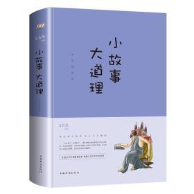 小故事大道理:彩色插图版(智慧品读馆)