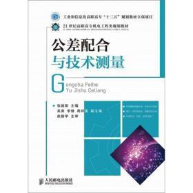 公差配合与技术测量(21世纪高职高专机电工程类规划教材)