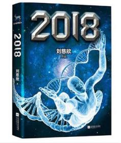 正版二手 2018 刘慈欣 江苏文艺出版社 9787539964041