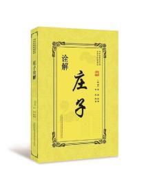 中华传统经典解读:庄子诠解