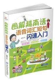 图解越南语:语音词汇短句闪速入门