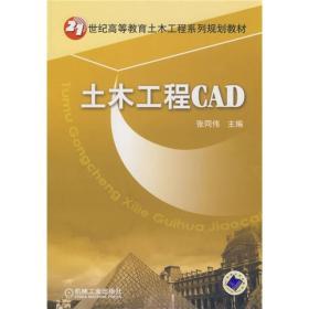 21世纪高等教育土木工程系列规划教材:土木工程CAD