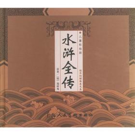 水浒全传——精装中国古典名著系列