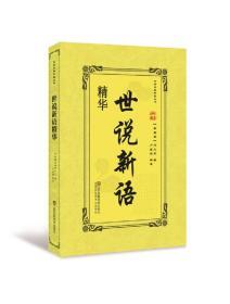 传世名著典藏丛书:世说新语精华