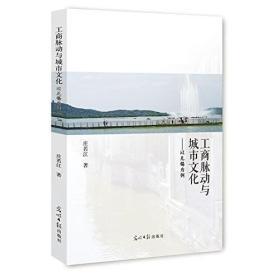 工商脉动与城市文化【塑封】