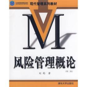 风险管理概论第二2版 刘钧 清华大学出版社 9787302174721