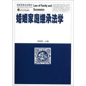 创新思维法学教材:婚姻家庭继承法学