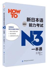 新日本语能力考试N3一本通