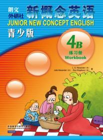 新概念英语(青少版4B练习册)