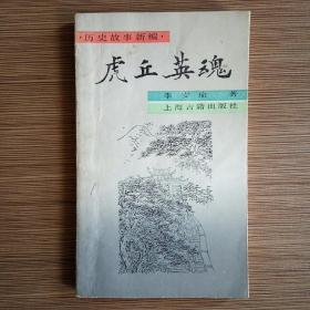 虎丘英魂(历史故事新编)