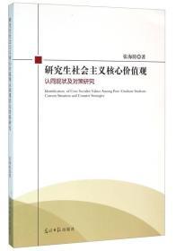正版包邮微残-研究生社会主义核心价值观认同现状及对策研究CS9787511297631