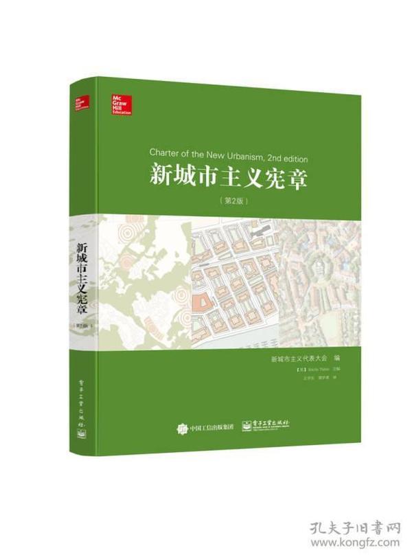 新城市主義憲章(第2版)