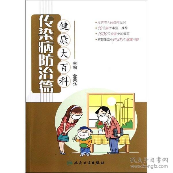 健康大百科·传染病防治篇