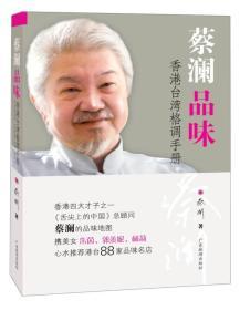 蔡澜品味:—香港台湾格调手册