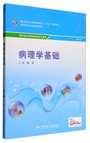 病理学基础(第3版 供中等卫生职业教育各专业用)