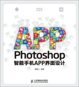 Photoshop智能手机APP界面设计 狸雅人 人民邮电出版社