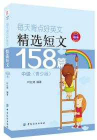 每天背点好英文精选短文158篇(中级)