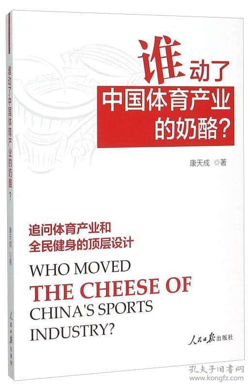 谁动了中国体育产业的奶酪?