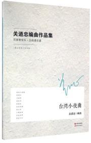 送书签zi-9787514344035-关迺忠编曲作品集-民族管弦乐.五线谱总谱