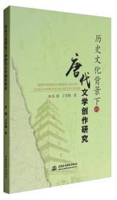 历史文化背景下的唐代文学创作研究