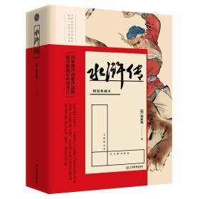 库存新书  水浒传  *装典藏本 【施耐庵 著】