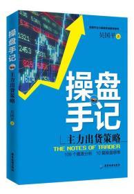 操盘手记:主力出货策略/股票