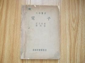 大学丛书电子 【民国旧书1935年初版】